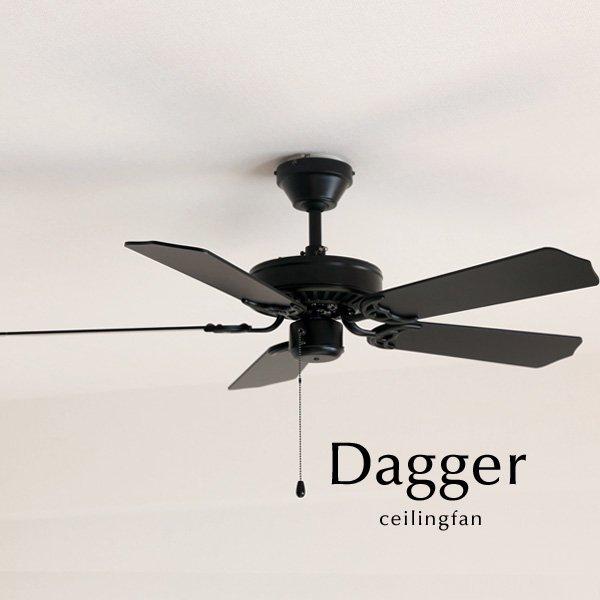 シーリングファン 軽量 工事不要 ブラック [Dagger]
