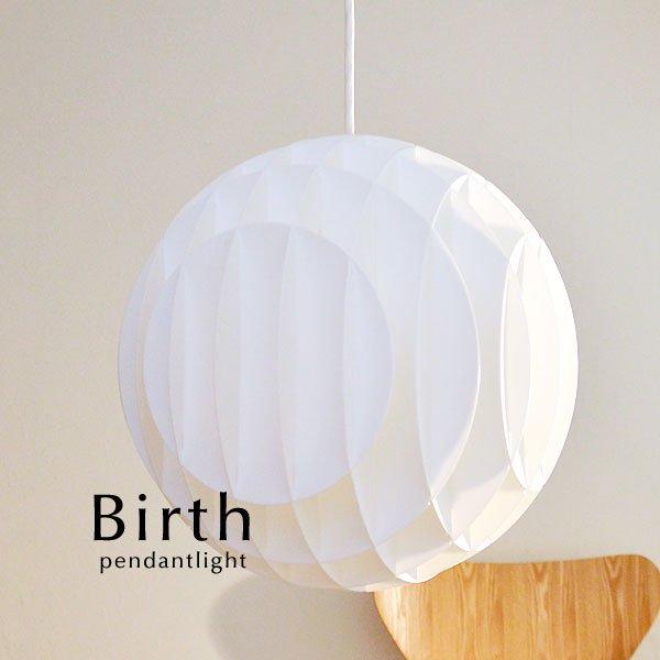 ペンダントライト 北欧 照明器具 1灯 [Birth]