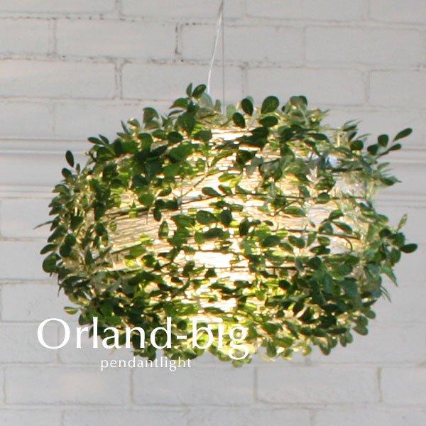 ペンダントライト おしゃれ 1灯 [Orland-Big]