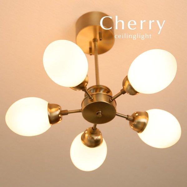 5灯シーリングライト 照明 レトロ [Cherry/ゴールド]