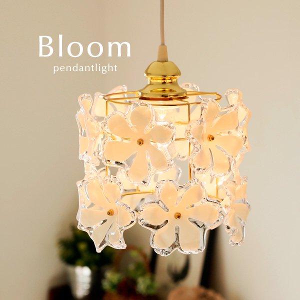 ペンダントライト 花びら 照明器具 1灯 [Bloom]