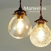 ペンダントライト レトロ ガラス 1灯 [Marweles]