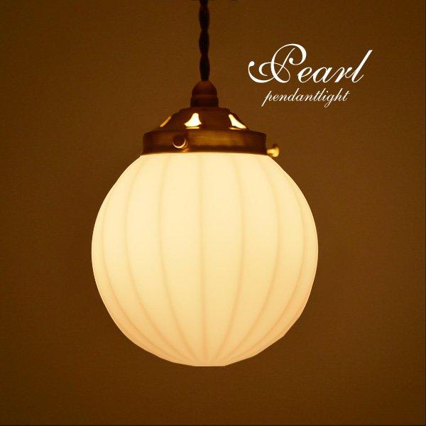 アンティーク ペンダントライト ガラス [Pearl]