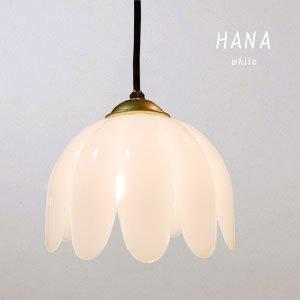 ペンダントライト 照明器具 [HANA/ホワイト]