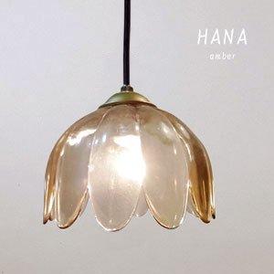 ペンダントライト 照明器具 [HANA/アンバー]