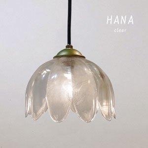 ペンダントライト 照明器具 [HANA/クリア]