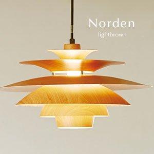 北欧ペンダントライト 1灯 [Norden/ライトブラウン]