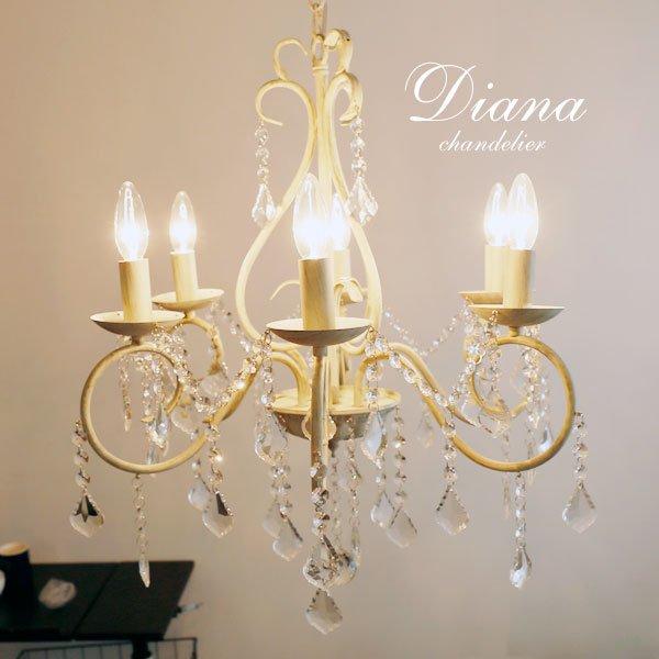 6灯シャンデリア アンティーク 大型 ホワイト [Diana]