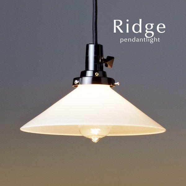 ペンダントライト 乳白 ガラス 1灯 [Ridge/ホワイト]