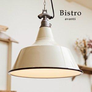 ペンダントライト 1灯 LED [Bistro-avanti/アイボリー]