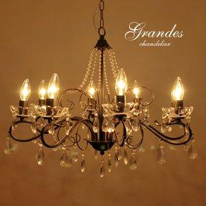 8灯シャンデリア ブラック アンティーク [Grandes]