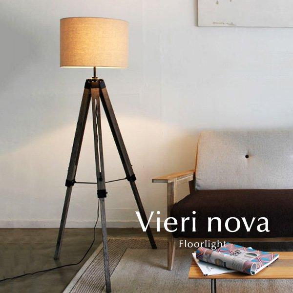 フロアライト ビンテージ 代引き不可 [Vieri-nova]