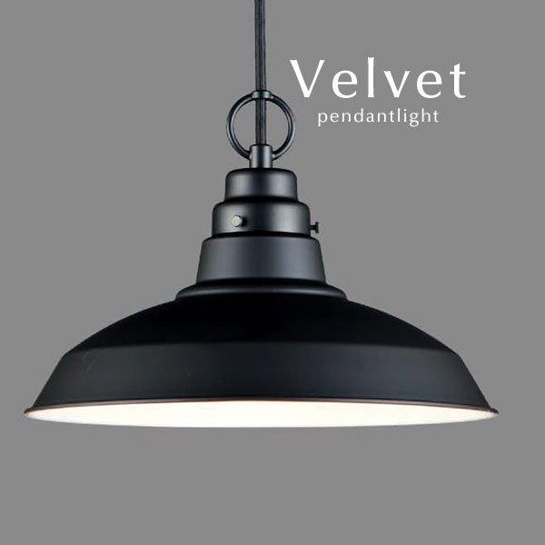 ペンダントライト ブラック 後藤照明 [Velvet]