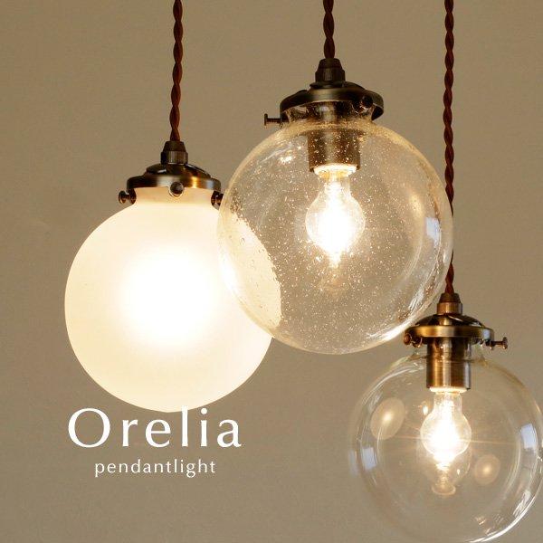 ペンダントライト 1灯 ガラス LED シンプル [Orelia-S]