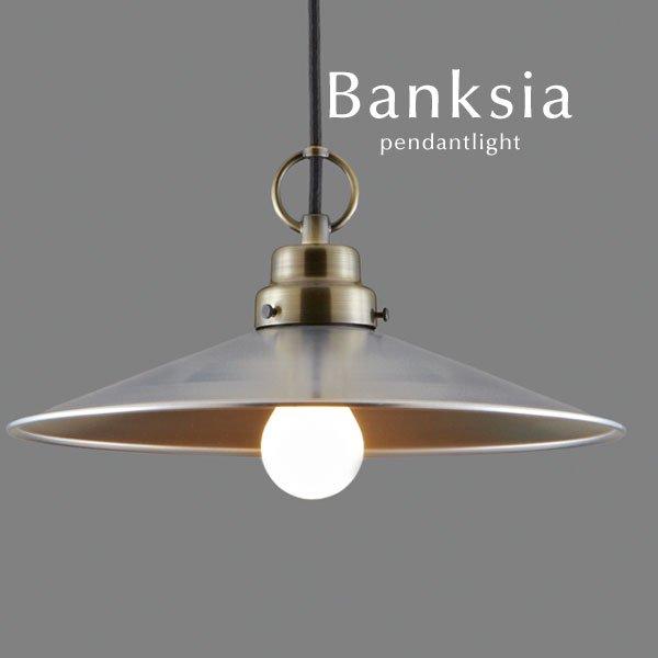 ペンダントライト ブロンズ 後藤照明 [Banksia]