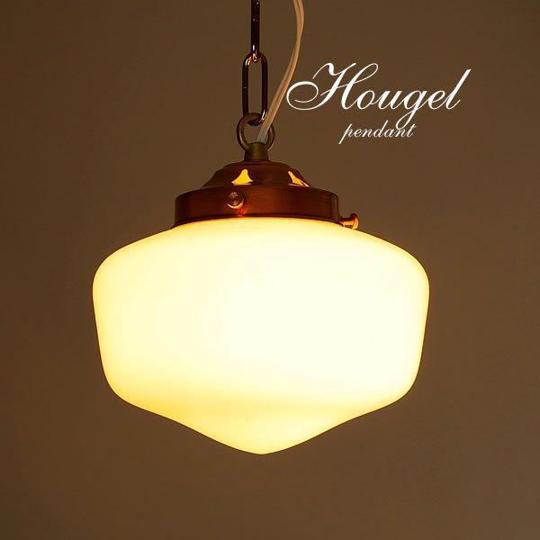 アンティーク ペンダントライト ガラス 照明 [Hougel]