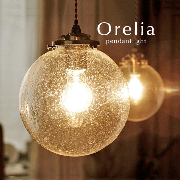 ペンダントライト ガラス LED電球 1灯 [Orelia-L]