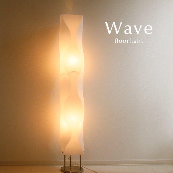 フロアライト 照明器具 モダン 北欧 ホワイト [Wave]