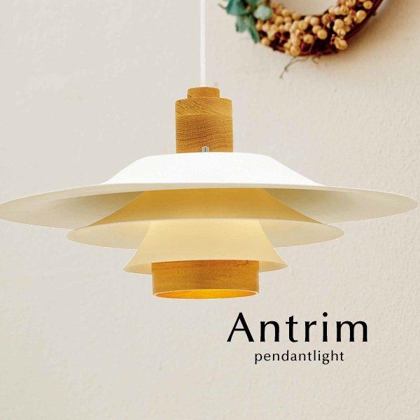 ペンダントライト 北欧 照明器具 1灯 [Antrim/ホワイト]