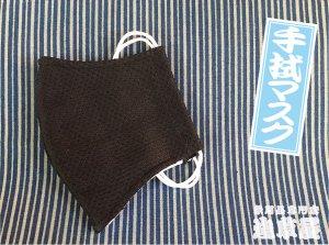 和手拭マスク 刺子 黒<br>綿-100%
