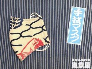 和手拭マスク  海老に鯛<br>特岡 綿-100%