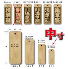 木札 中寸(縦45mm×横15mm)