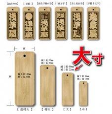 木札 大寸(縦60mm×横22mm)