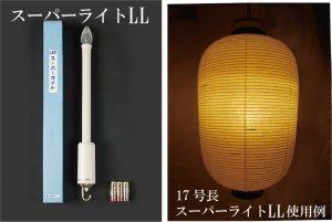 LEDスーパーライトLL<br>LED発光