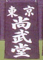 剣道 垂ゼッケン クラリーノ