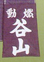 剣道 垂ゼッケン 刺繍