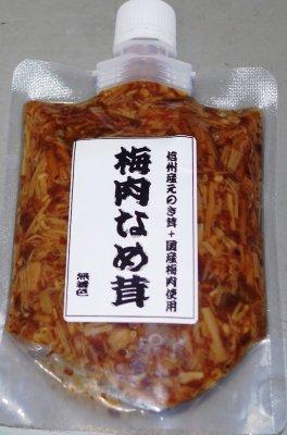 長野県産えのき茸と国産梅肉を使用した...