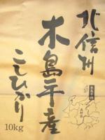平成29年度産 低農薬 木島米【木島平村】 10kg 玄米
