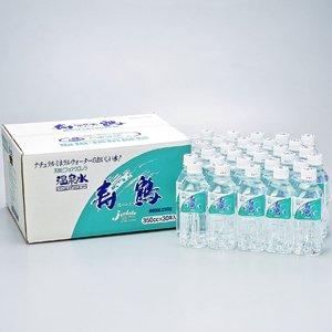 温泉水寿鶴 350ml×30本入箱