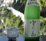 両関 純米大吟醸「雪月花」 720ml