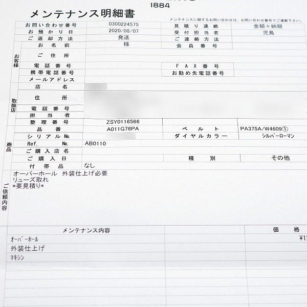 【中古】BREITLING(ブライトリング) クロノマット 44 シルバー AB0110 A011G76PA