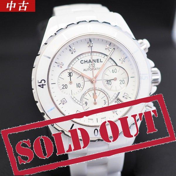 【中古】【国内正規保証書2014年1月】CHANEL(シャネル) J12 クロノグラフ 41mm ホワイト 9Pダイヤ H2009