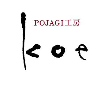 POJAGI工房koe オンラインショップ