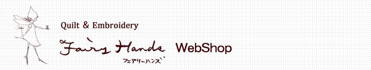 キルト&リボンのフェアリーハンズ【WebShop】