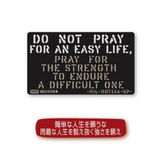 ミリタリーモットー  ステッカー A(簡単な人生を願うな、困難な人生を耐え抜く強さを願え)|SP(スマートフォン) SIZE