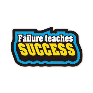 失敗は成功の元 | コトワザステッカー PS019