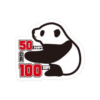 50歩100歩| コトワザステッカー PS180