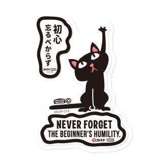 コトワザステッカー ネコ| 初心忘るべからず | NECOP-C2R