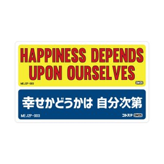 MOTTO DECALS ENGLISH AND JAPANESE 2P | MEJ2P-03【幸せかどうかは 自分次第】
