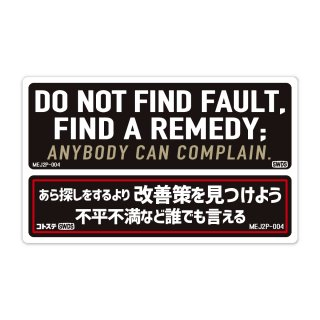 MOTTO DECALS ENGLISH AND JAPANESE 2P | MEJ2P-04【あら探しをするより解決策を見つけよう 不平不満など誰でも言える】
