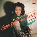 鹿取洋子 - Yoko Katori / Goin' Back To China - ゴーイン・バック・トゥ・チャイナ (7