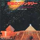 Earth, Wind & Fire / Fantasy - 宇宙のファンタジー (7'/USED/EX--)