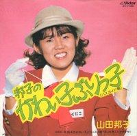 山田邦子 - Kuniko Namada : 邦子のかわい子ぶりっ子 (7