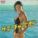 浅野ゆう子 - Yuko Asano / サマーチャンピオン (7