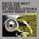 大塚広子 - Hiroko Otsuka / Piece The Japan Night (CD)