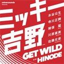 ミッキー吉野 - Mickie Yoshino / GET WILD - HINODE (7